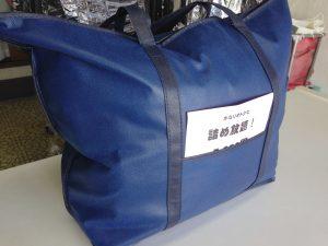 詰め放題専用バッグ